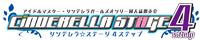 シンデレラ☆ステージ