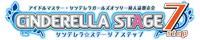 アイドルマスター・シンデレラガールズオンリー同人誌即売会シンデレラ☆ステージ7STEP